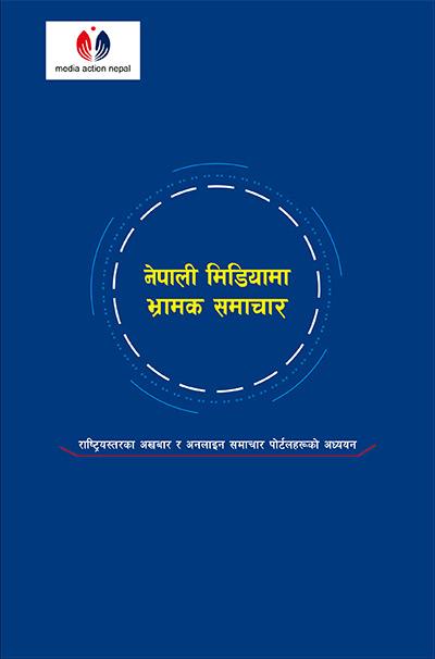 नेपाली मिडियामा भ्रामक समाचार (२०७७)